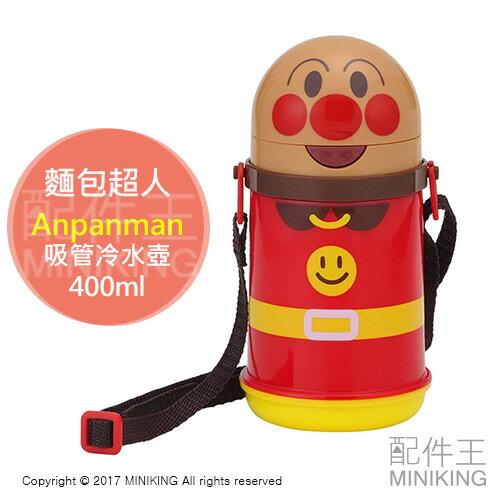 【配件王】日本代購日本麵包超人Anpanman廣口彈蓋吸管冷水壺按壓式400ml附提繩吸管保冷清洗方便