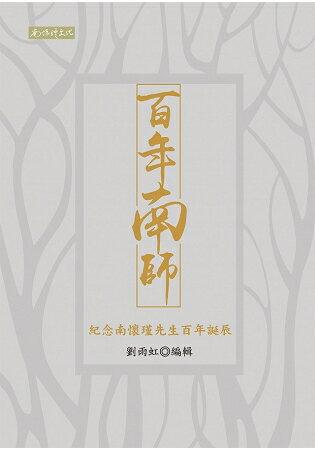 百年南師----紀念南懷瑾先生百年誕辰
