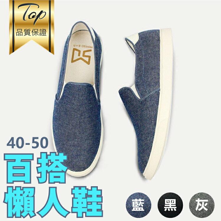 【零碼出清】棉麻透氣帆布鞋 懶人鞋 男鞋 US13-藍42 EEE【AAA2521】