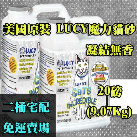 【2桶免運賣場】美國原裝LUCY魔力貓砂(凝結)無香-20磅(9.07Kg)