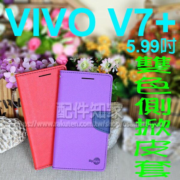 配件知家:【雙色皮套】VIVOV7+Plus17165.99吋翻頁式側掀插卡韓風皮套保護套支架斜立TPU軟套-ZY
