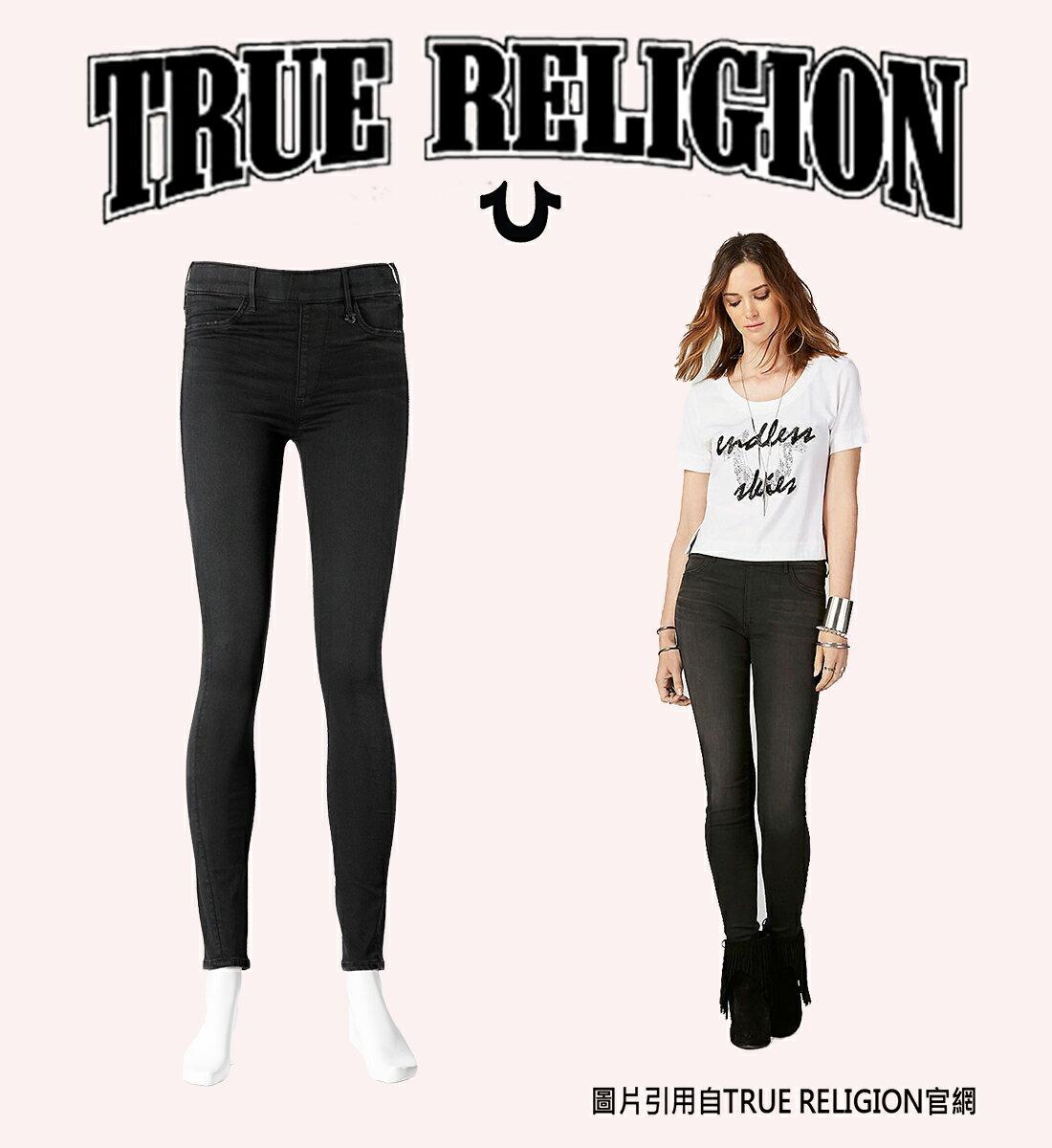 TRUE RELIGION RUNWAY LEGGING 系列 超彈性貼腿褲 美國製造 現貨供應 【美國好褲】