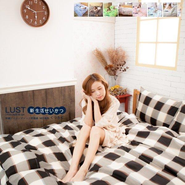 LUST寢具、20套新品挑選 【新生活eazy系列】單人加大3.5X6.2-/床包/枕套組、台灣製、