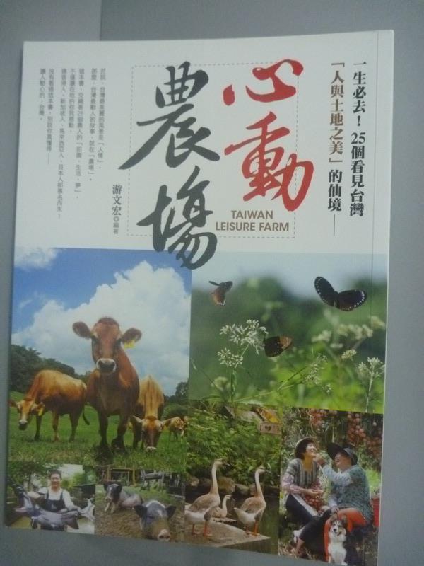【書寶二手書T1/地理_WGQ】一生必去!心動農場:25個看見台灣人與土地之美的仙境_遊文宏