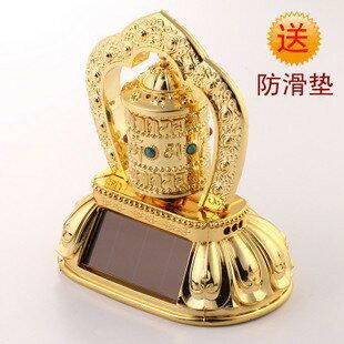 美琪汽車西藏高檔創意太陽能轉經輪轉經筒車載車內裝飾用品汽車飾品擺件