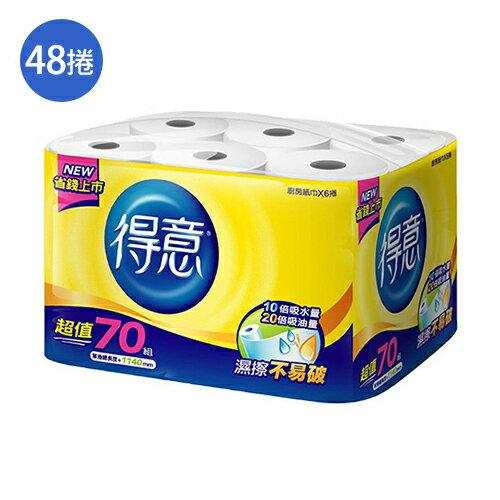 新得意廚房紙巾70組*48捲(箱)【愛買】 - 限時優惠好康折扣