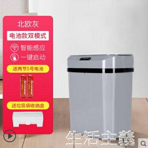 垃圾桶 家用智慧感應垃圾桶帶蓋廁衛生間客廳臥室創意自動垃圾桶垃圾分類 雙11