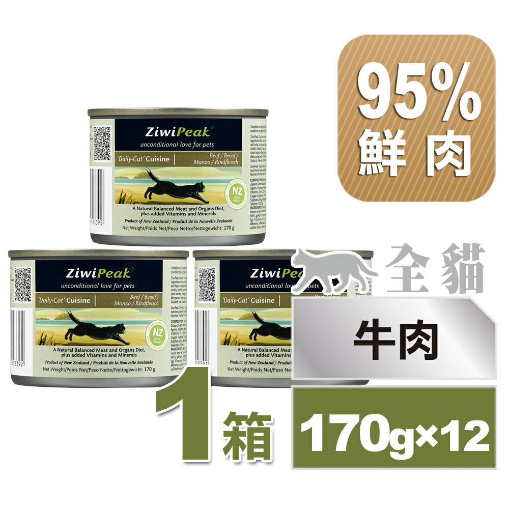 ZiwiPeak巔峰 95%鮮肉貓罐頭 牛肉(170g 一箱12罐)