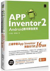 App Inventor 2 Android應用開發實務-正確學會App Inventor開發技巧的16堂課