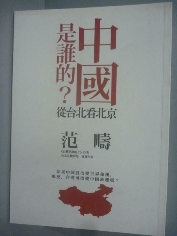 【書寶二手書T1/政治_ILL】中國是誰的?從台北看北京_範疇_作者親簽