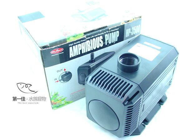 [第一佳水族寵物]台灣水族先生Mr.Aqua沉水馬達(水陸兩用)[HP-3500]免運