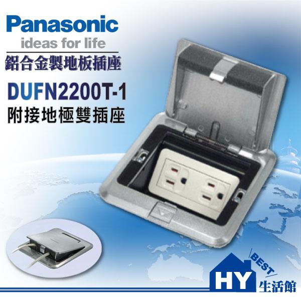 <br/><br/>  國際牌 DUFN2200T-1【方形鋁合金地板彈插座組】Panasonic 方型地板插座 附接地雙插座 -《HY生活館》水電材料專賣店<br/><br/>
