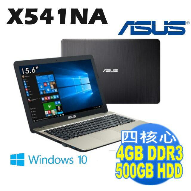 ASUS X541NA-0111AN3450 15.6吋 黑 四核心N3450/500G/W10 超值華碩筆電 贈 筆電散熱座、筆電3合一清潔組