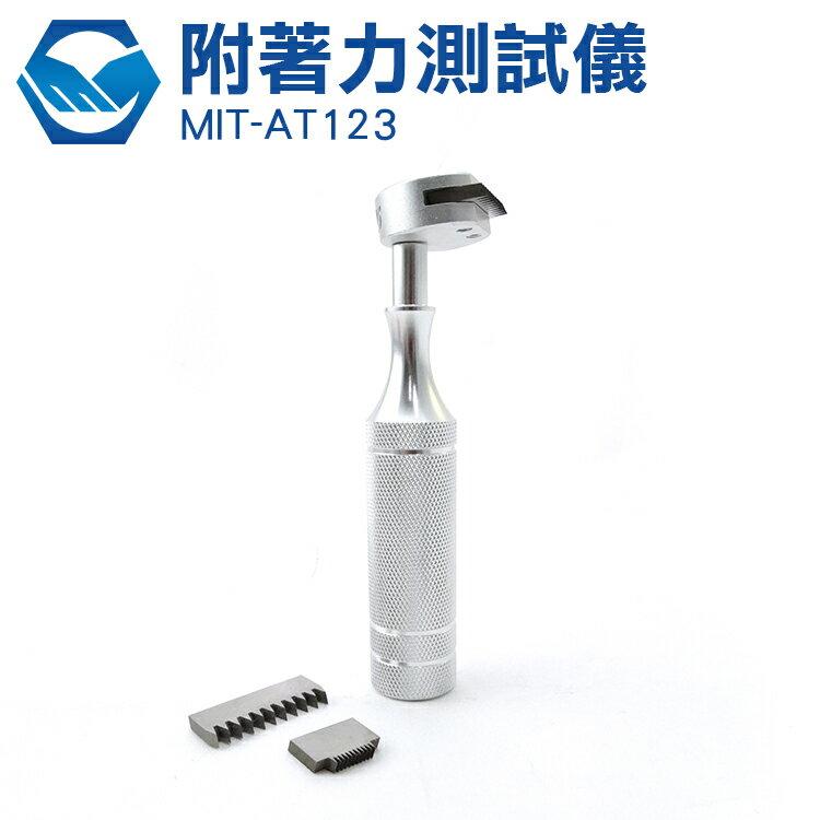 工仔人 軟金屬 塗裝測試 非金屬 AT123 配備 百格刀