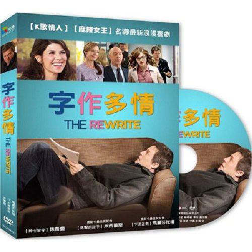 字作多情DVD