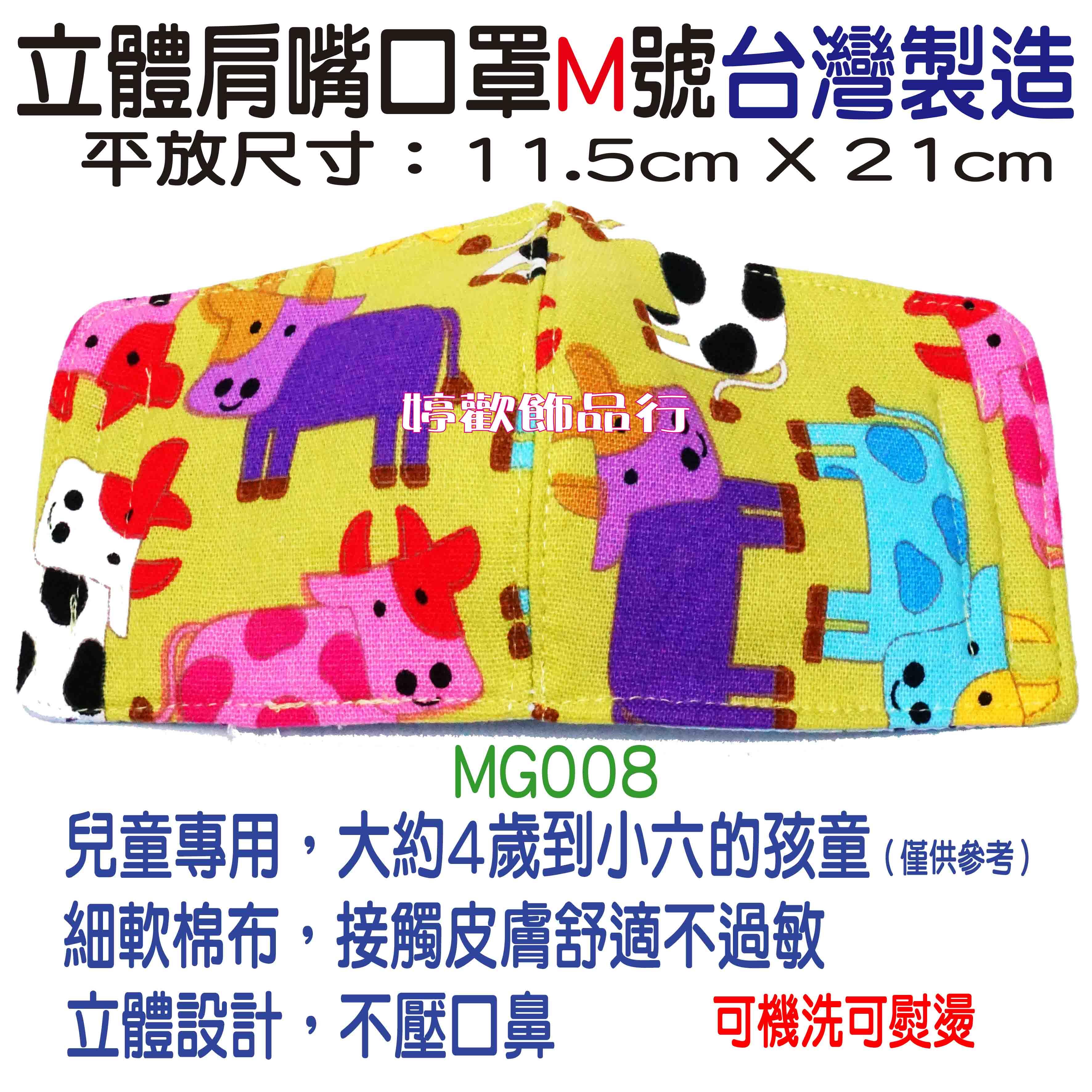 兒童專用/立體尖嘴口罩M號/MG001-10