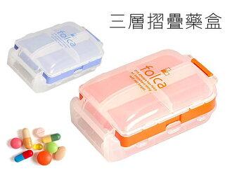 BO雜貨【SV3157】三層摺疊藥盒 透明可視 隨身攜帶 多格 小物收納 飾品收納 藥盒 星期