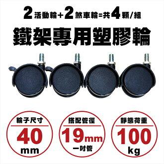 【dayneeds】【配件類】層架專用配件輪【M8牙40mm塑膠輪】輪子/工業輪/儀器輪/推車輪