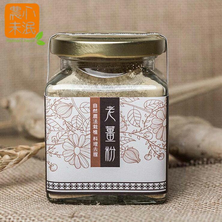 【農心未泯】直接泡就是薑茶的老薑粉1瓶(50g/瓶)