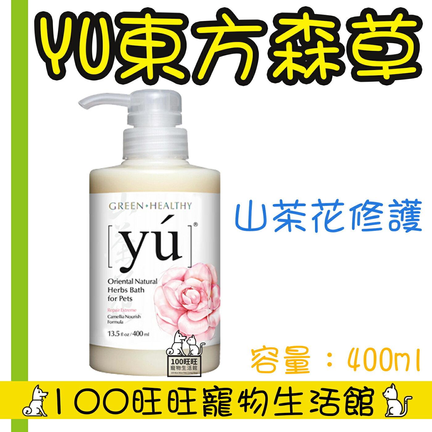 YU 東方森草寵物沐浴乳 含有機認證成分 山茶花修護配方 400ml 寵物洗毛精