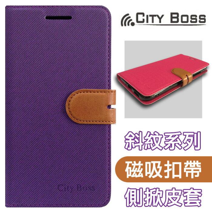 CITY BOSS 繽紛 撞色混搭*5.5吋 HTC Desire 10 Pro dual sim 紫色 手機套 側掀磁扣皮套/保護套/背蓋/支架/手機殼/保護殼/卡片夾/可站立