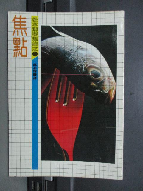 【書寶二手書T1/翻譯小說_NET】焦點_松本清章