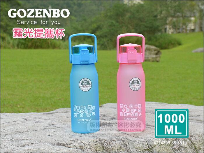 快樂屋?GOZENBO 解渴系列 霧光提攜杯 1000ml 8519 冷水壺 太空瓶 媲美 太和工房 象印 膳魔師 虎牌