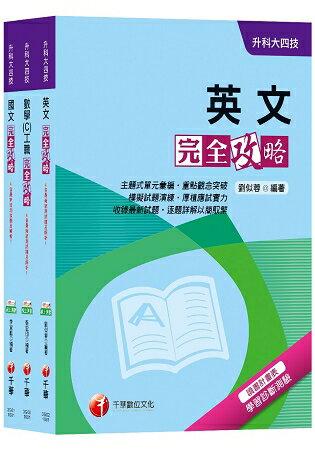 108年【共同科目-工職】升科大四技統一入學測驗套書