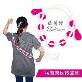 拉麗神 拉背滾珠按摩器 (1入) 拉背器 滾輪按摩繩 滾輪按摩帶 舒壓按摩 頸部按摩 肩部按摩 背部按摩