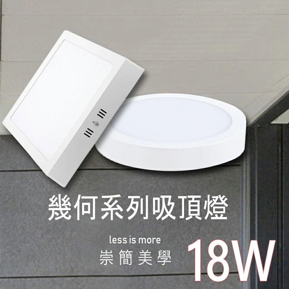 【北歐簡約-防潮LED吸頂燈】22公分 霧面透光 18W 超亮高流明 安裝簡單 浴室 走廊 陽台 玄關 1~2坪空間適用