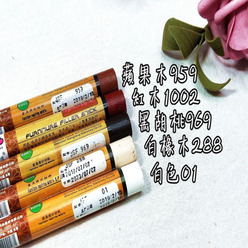 修補筆 蠟筆/家具/補漆筆/萬用木器筆/補色筆/補土筆/傷痕修補 修補 地板修復 修復筆 木質地板 修復蠟筆