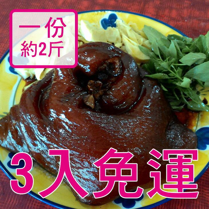 【咖啡蔥手工水餃】紅燒蹄膀肉