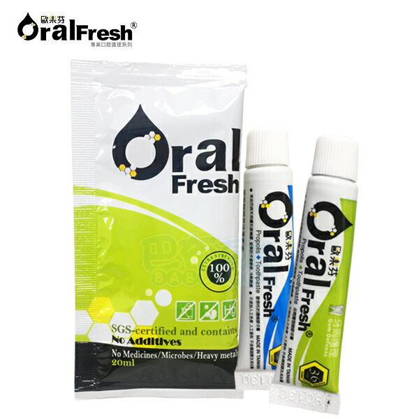 Oral Fresh歐樂芬試用包(口腔保健液20ml+牙周護理牙膏5g+敏感性牙膏5g)【巴布百貨】