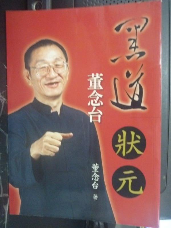 【書寶二手書T7/傳記_HRR】黑道狀元_董念台