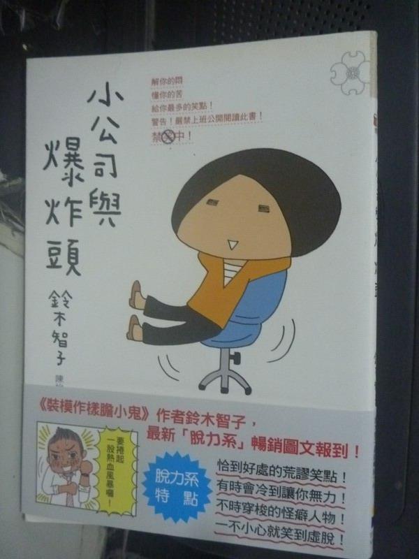 【書寶二手書T8/漫畫書_JML】小公司與爆炸頭_鈴木智子