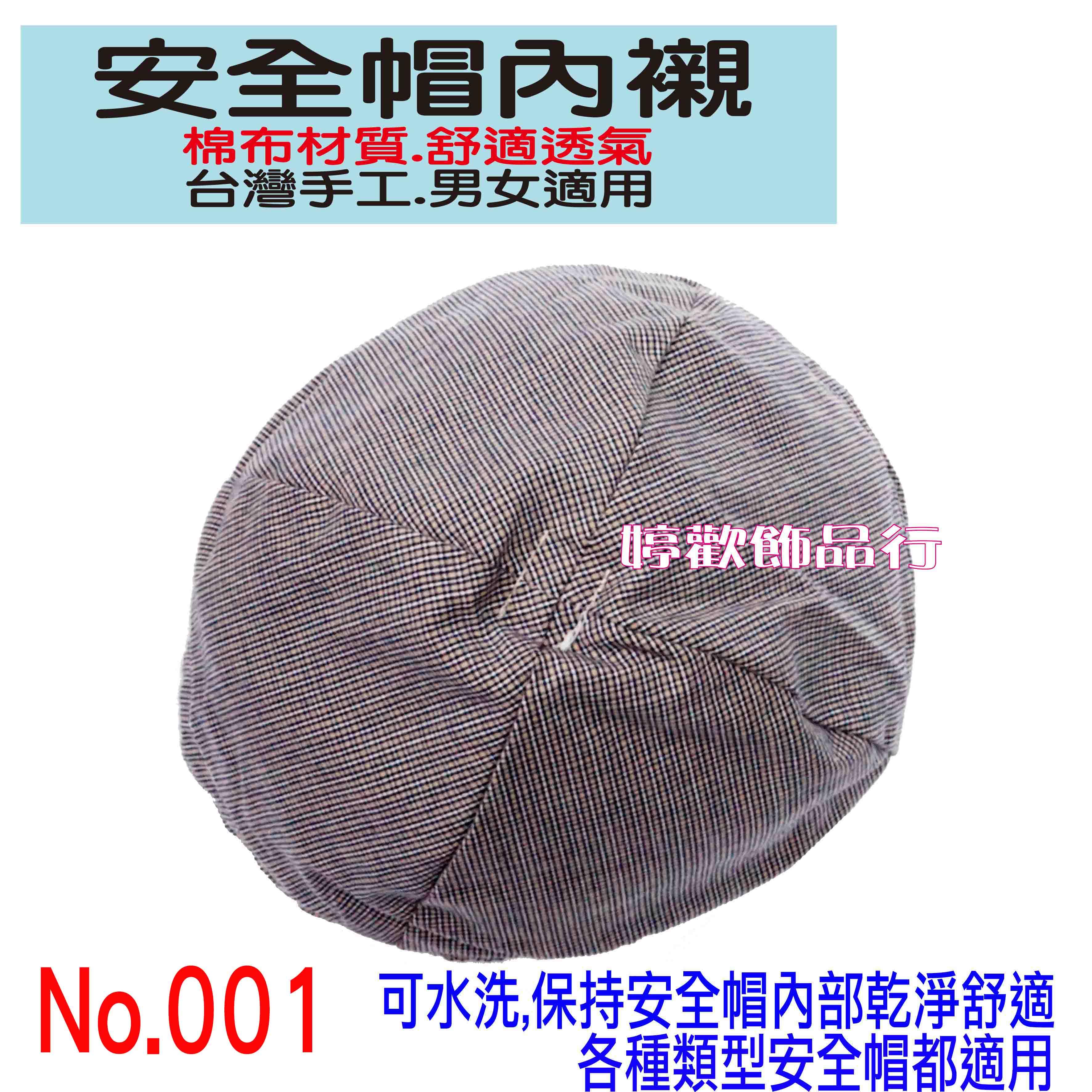 安全帽內襯套/帽套/編號:01-09