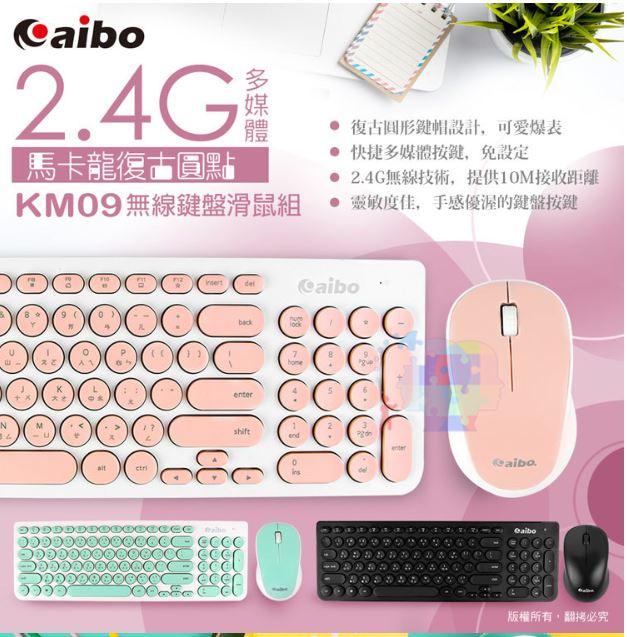 【尋寶趣】aibo 馬卡龍復古圓點 2.4G無線鍵盤滑鼠組 靜音鍵盤 靜音滑鼠 省電鍵盤 比賽鍵盤 電競鍵盤 電玩鍵盤 吃雞鍵盤 專業鍵盤 職業鍵盤 電腦鍵盤 LY-ENKM09-2.4G