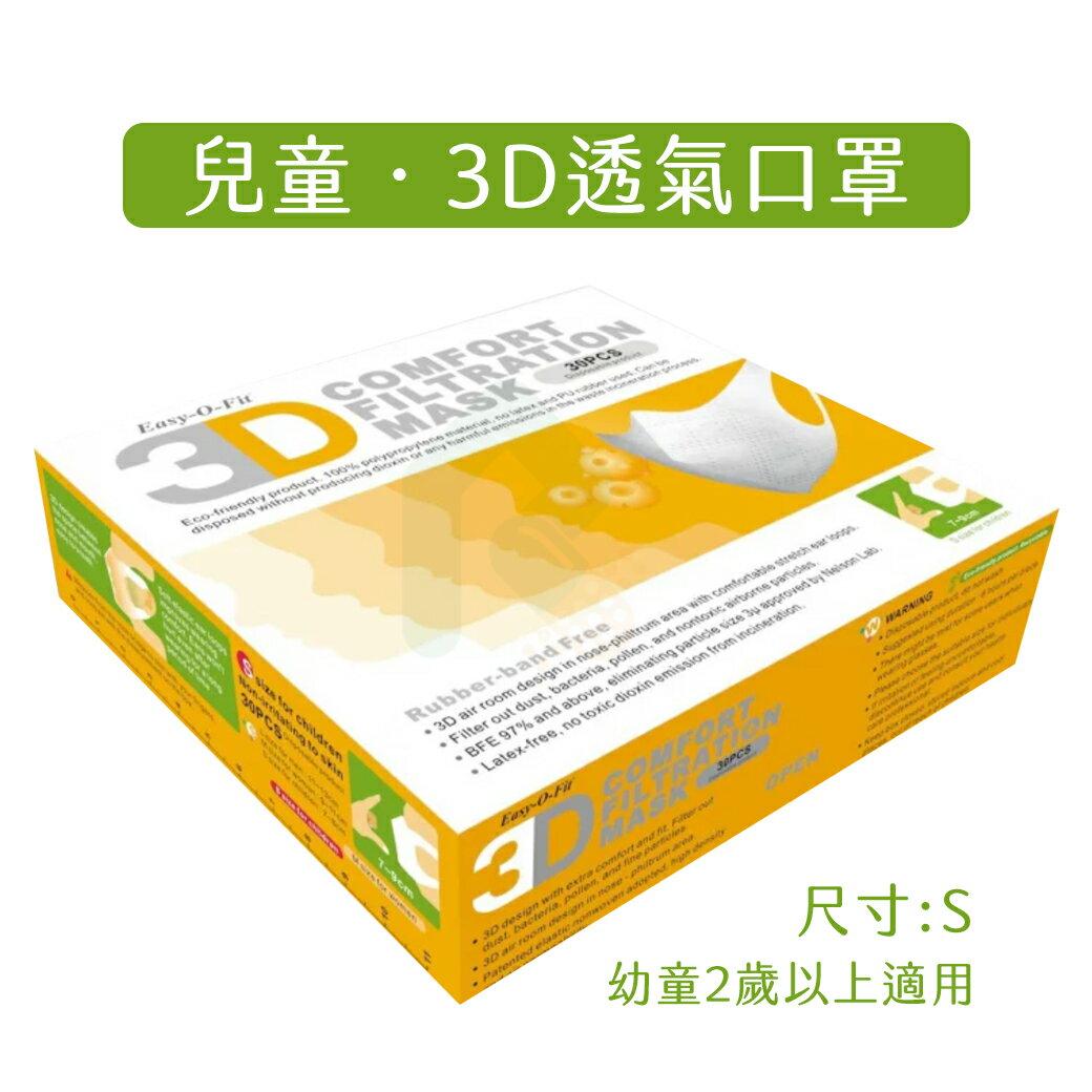【兒童口罩】美國 Easy-O-Fit 3D透氣3層拋棄式口罩(S) 30片/盒【瑞昌藥局】017251 外銷美日款