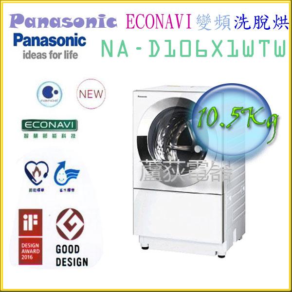 【國際 ~蘆荻電器】全新 10.5公斤【Panasonic左開洗脫烘變頻滾筒洗衣機】NA-D106X1WTW