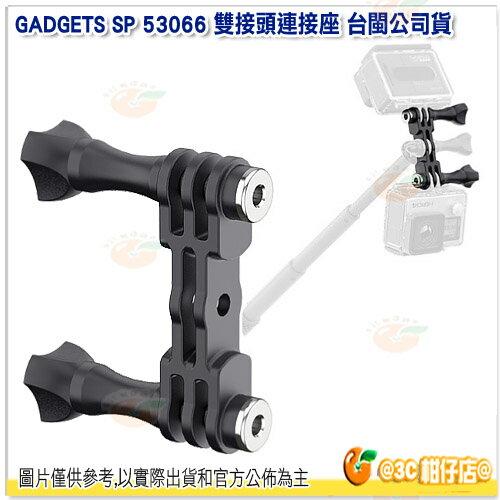 GADGETS SP 53066 雙接頭連接座 台閩公司貨 全視角固定座 多角度 Hero3 Hero4 GoPro