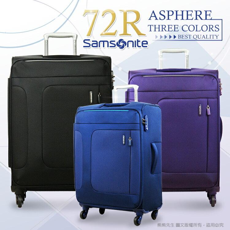 《熊熊先生》新款布箱推薦 新秀麗Samsonite 行李箱 24吋旅行箱 72R 可加大 防盜拉鍊 Asphere系列