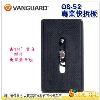 VANGUARD 精嘉 QS-52 專業快拆板 公司貨 另售 QS-100RF QS-100SS 轉換螺絲 快板 雲台把手 等 攝影配件