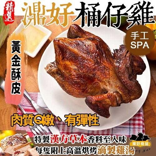 【濎好】桶仔雞/烤雞(1500g)