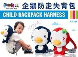 【尋寶趣】PUKU 藍色企鵝 企鵝防走失背包 造型背包 可愛背包 兒童雙肩背包 兒童造型背包 企鵝背包 P34124
