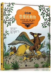 想像的動物:跟著獨角獸、獅鷲、麒麟、魔羯魚,走進傳說動物的紙上博覽會(全彩圖文書)