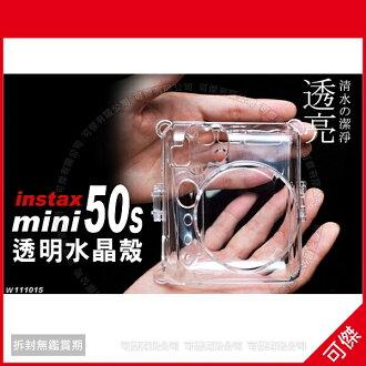 可傑 Fujifilm 富士 instax mini 50s mini50 專用 水晶殼 保護殼 附背帶 透明