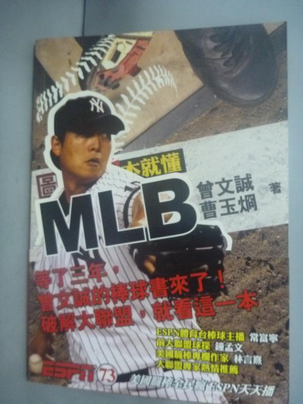 ~書寶 書T1/體育_ZGW~圖解一本就懂MLB_曾文誠_作者親簽