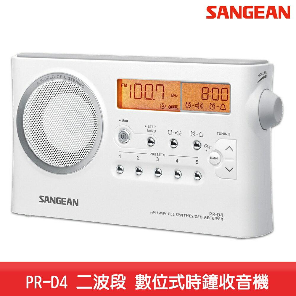 【台灣製造】SANGEAN PR-D4 二波段 數位式時鐘收音機 LED時鐘 收音機 FM電台 收音機 廣播電台 鬧鐘