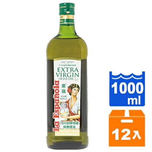 萊瑞 100%初榨特級純橄欖油 1000ml (12入)/箱