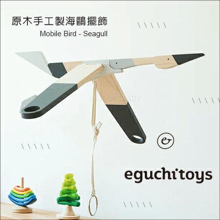 ✿蟲寶寶✿【eguchitoys】給孩子第一份禮物海鷗Seagull原木手工製擺飾吊飾天花板